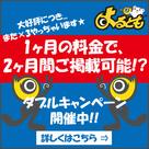 【よるとも】大好評!ダブルキャンペーン開催のお知らせ★