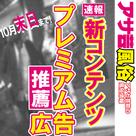 【アサ芸風俗】「新コンテンツ」リリースのお知らせです!