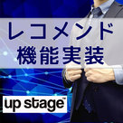 【アップステージ】レコメンド機能実装のお知らせ。