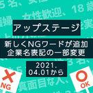 【アップステージ】新規NGワードの追加、掲載企業名表記ルールの一部変更。