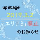 【アップステージ】関東エリア以外の全エリアが対象!「エリア3」廃止のお知らせ。
