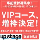 【アップステージ】待望の増枠!関東版「VIPコース」の増枠決定♪