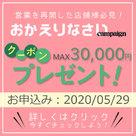 【アロマパンダ通信】「お帰りなさいキャンペーン」のお申込みは5月29日まで!!