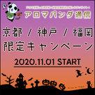 【アロマパンダ通信】「京都・神戸・福岡」エリア限定!新規掲載キャンペーンが始まります!!