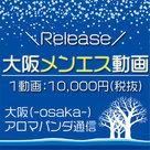 【アロマパンダ通信】「大阪アロマパンダ通信」に新オプションの登場だ~♪♪♪