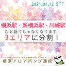 【アロマパンダ通信】「横浜」エリア、再編成となります!