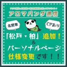 【アロマパンダ通信】北関東「松戸・柏」エリアの追加&パーソナルページ仕様変更のお知らせ。