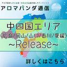 【アロマパンダ通信】遂に、「広島」エリアがお申し込みできるようになりました~!!&「仙台」エリアのPJエリアバナー開放!!