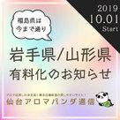 【アロマパンダ通信】10月より「岩手県」「山形県」エリアが有料化となります!!