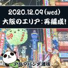 【アロマパンダ通信】12月9日(水)に大阪のエリアが再編成されます!