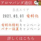 【アロマパンダ通信】2021.3.1から奈良エリアが有料化と同時にキャンペーンします!!