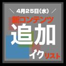 【イクリスト】新コンテンツ追加のお知らせ!指一本で気になる女の子をキープ!!