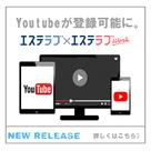 【エステラブ・エステラブWork】Youtube動画コンテンツの登録が可能になりました!