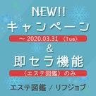 【エステ図鑑・リフジョブ】新キャンペーン&キャンペーン延長&新機能のお知らせ★