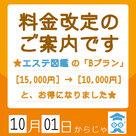 【エステ図鑑・リフジョブ】2019年10月より、価格を変更し、統一することとなりました!!