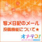 【オナテコ】写メ日記に「メール投稿機能」が追加されました!