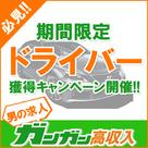 【ガンガン】サイト希望職種人気No.3!ドライバー獲得キャンペーンを開催致します。