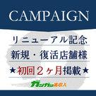 【ガンガン】リニューアル記念!新規・復活2ヶ月キャンペーン★