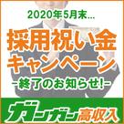 【ガンガン】採用祝い金キャンペーン終了のお知らせです。