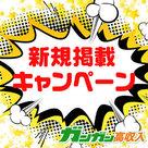 【ガンガン】通常30,000円のところ、10,000円で掲載します!