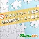 【ガンガン】風俗アダルト関連ワード規制&投稿動画サービス廃止のお知らせです。