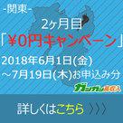 【ガンガン】2018年6月1日より、期間限定!「2ヶ月目¥0円キャンペーン」!!