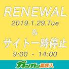 【ガンガン】2019年1月29日(火)リニューアル&一時サイト停止のお知らせ!