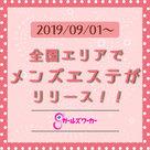 【ガールズワーカー】「メンズエステ(非風俗)」が全国エリア掲載可能となりました!!