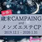 【ガールズワーカー】年末に向けて「2大キャンペーン」開催します!!