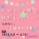 【ガールズワーカー】期間限定!「九州エリア特別キャンペーン」のお知らせ!!