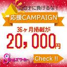【ガールズワーカー】3年間のご掲載が20,000円!「コロナに負けるな応援キャンペーン」!!