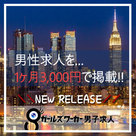 【ガールズワーカー男子求人】遂に!「ガールズワーカー男子求人」がリリースします!!