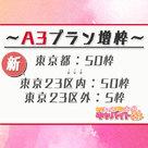 【キャバイト】東京都23区外の「A3限定枠数」設定に関して