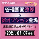 【キャバイト】2021年1月7日より掲載順位の仕様が変わります!