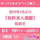 【キラーラ】「オープンキャンペーン」終了…!2019年1月より有料化!!