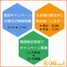 【R-30.net】12月限定!スペシャルキャンペーン開催♪復活キャンペーン適用期間変更のお知らせ!