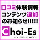 【Choi-Es(チョイエス)】大阪・名古屋版!!口コミ体験情報コンテンツ追加のお知らせ♪