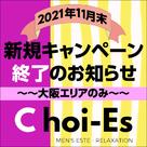 【Choi-Es(チョイエス)】大阪エリアのみ!新規キャンペーン申込み11月末で終了のお知らせ!!