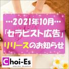 【チョイエス】2021年10月★新枠★「セラピスト広告」リリースのお知らせ