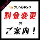 【デリヘルキング】本日!2019年7月23日(火)より、料金変更のお知らせ。