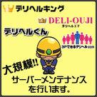 【デリヘルキング・デリヘルくん・3Pできるデリヘル・デリヘル王子】大規模!サーバーメンテナンスのお知らせ。
