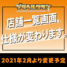 【デリヘルタウン】PC版の店舗一覧画面仕様変更についてのお知らせ