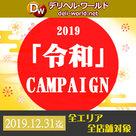 【デリヘルワールド】祝!新年号にちなんで「令和キャンペーン」を開催します!!