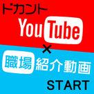 【ドカント】「職場紹介動画」+Youtube「ドカントch.」開設のお知らせ★