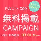 【ドカント】各エリア50枠限定!「無料掲載キャンペーン」を開催します!