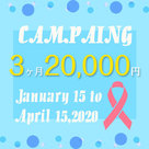 【ドカント】関東エリア必見!2020年1月より、2ヶ月お試しキャンペーンを始めます!