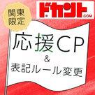 【ドカント】関東エリア限定!「応援キャンペーン」がスタート&表記ルールの変更のお知らせ。