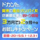 【ドカント(関東)】かなりおトク!「風俗系+カンパイ系」を2ヶ月30,000円でお試し掲載可能!!