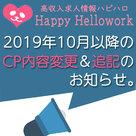 【ハッピーハローワーク】10月からのキャンペーン内容の変更・追記のお知らせ。
