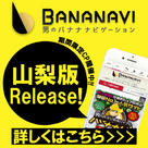 【バナナビ】祝!山梨版リリース♪